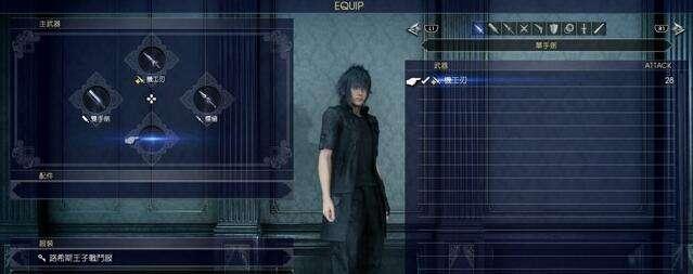 最终幻想15武器收集 怎么获得更多武器一览