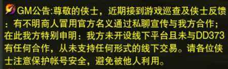 剑网3发出公告从未支持任何形式的线下交易
