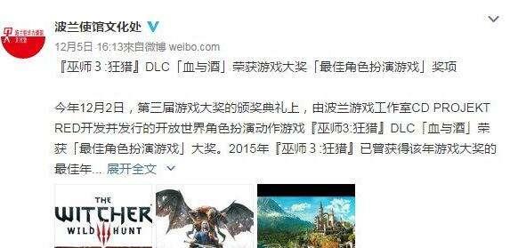 《巫师3》DLC获最佳RPG 波兰使馆发文祝贺