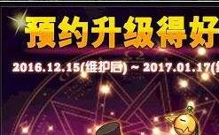 dnf12月15日预约活动 dnf预约活动是什么