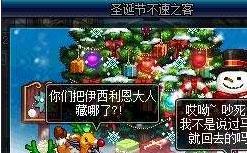 dnf圣诞不速之客 圣诞不速之客有什么奖励