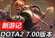 DOTA2 7.00版本改動更新日記