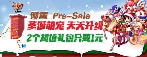 12月15日新礼包上线 含圣诞宠物与深渊宝珠