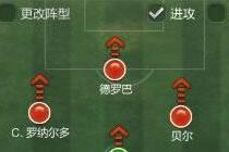 FIFA Online3经理人金星战术板推荐介绍