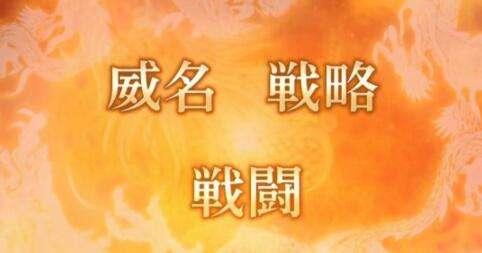 《三国志13加强版》新预告曝光 战斗展示