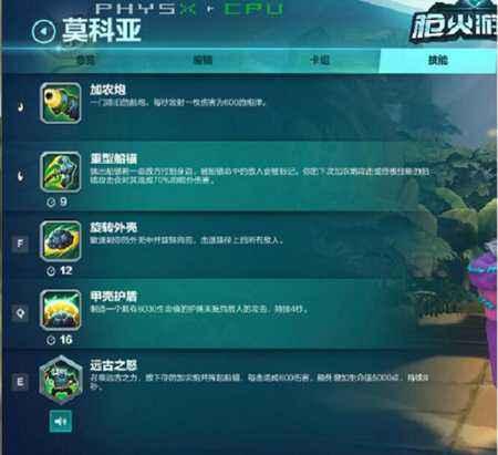 枪火游侠乌龟莫科亚新手攻略 最强坦克诞生
