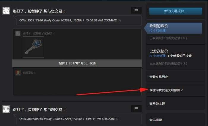 乾坤软游辅助论坛:csgo如何查看自己的交易连接URL