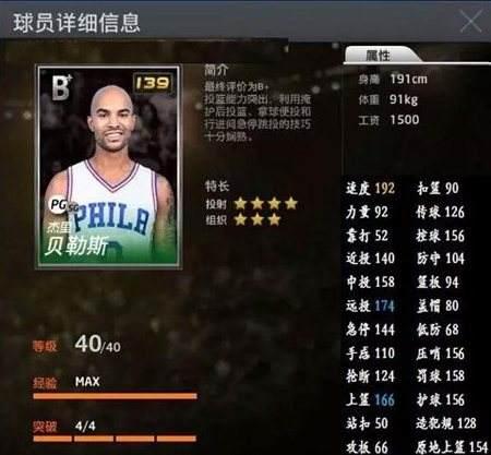 NBA2KOL新版本球员位置推荐之SG详情一览