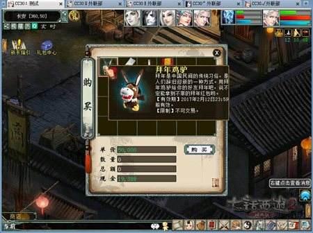 大话西游2游戏试玩第一体验 春节任务测试