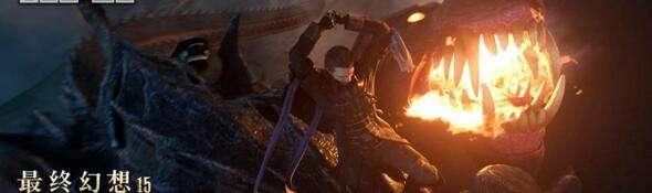 《最终幻想15 王者之剑》确认将在中国上映