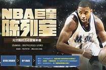 NBA2KOL巨星陈列室抽完需要多少巨星徽章