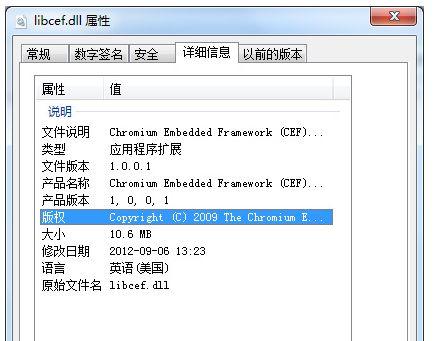 文件打不开怎么办 libcef.dll找不到怎么解决