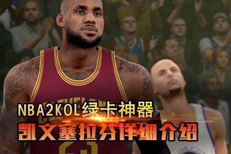 NBA2KOL绿卡神器之凯文塞拉芬详细介绍
