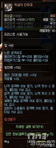 韩服更新女圣职者武器 新的职业新的征程