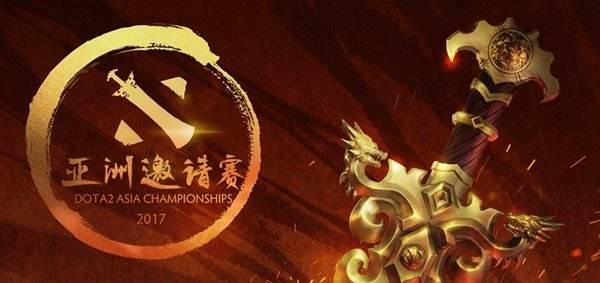 DOTA2亚洲邀请赛公布受邀战队 赛程抢先看