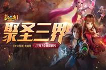 梦幻西游2全新资料片聚圣三界今日全服上线
