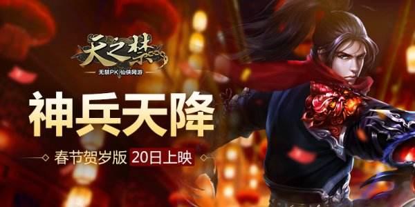 神兵天降! 《天之禁》春节贺岁版于20日上映