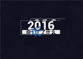 <b>2016最火游戏都在这 不看字幕你能认出多少?</b>
