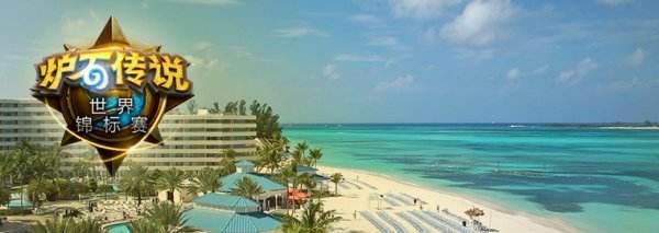 阳光沙滩浪起来!炉石世锦赛冬季赛举办地曝光