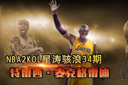 NBA2KOL星涛骇浪34期特雷西·麦克格雷迪
