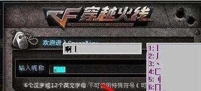 cf空格名字复制代码_cf空白名字2017复制代码下载-乐游网游戏下载