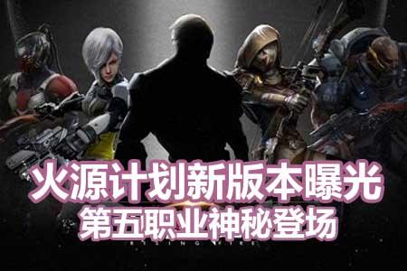 火源计划新版曝光 第五职业神秘登场