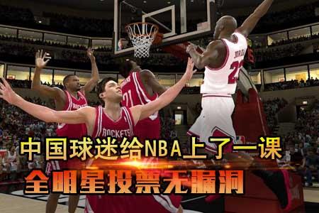 中国球迷给NBA上了一课全明星投票无漏洞