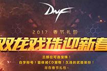 DNF春节礼包399送什么 2017鸡年礼包全分享
