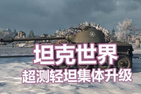 坦克世界超测轻坦集体升级