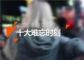 <b>2016游戏圈10大难忘时刻 马里奥竟是日本首相</b>