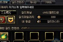 韩服部分UI便利性改版 玩游戏更加简单