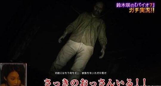 日本女优试玩《生化危机7》 淡定找武器