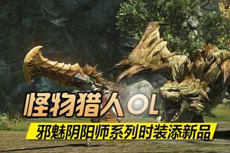 怪物猎人OL邪魅阴阳师系列时装添新品