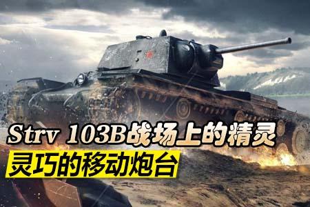 Strv 103B战场上的精灵 灵巧的移动炮台