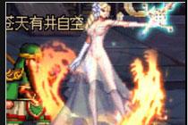 女鬼剑透明补丁 全时装改透明诱惑版婚纱
