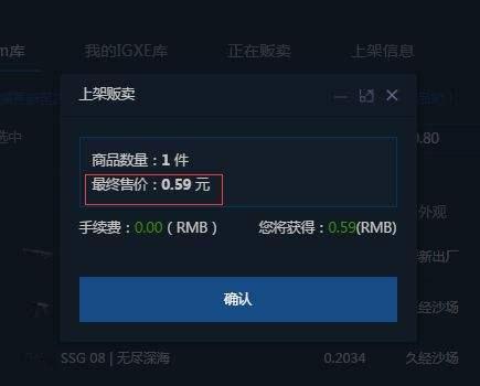 igxe怎么卖东西 csgoigxe怎么出售
