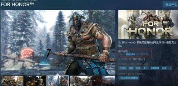 《荣耀战魂》发售一天 Steam好评率达81%