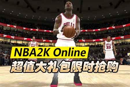 NBA2K Online超值大礼包限时抢购