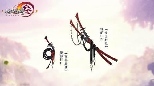 桃花秋千亮相 《剑网3》新外观剧情大片首映