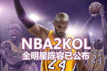 NBA2KOL全明星阵容已公布