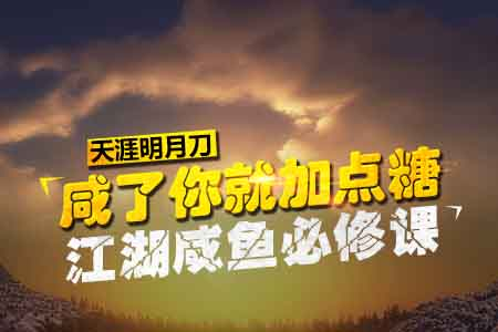 天涯明月刀江湖咸鱼必修课