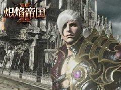 《炽焰帝国2》游戏宣传片