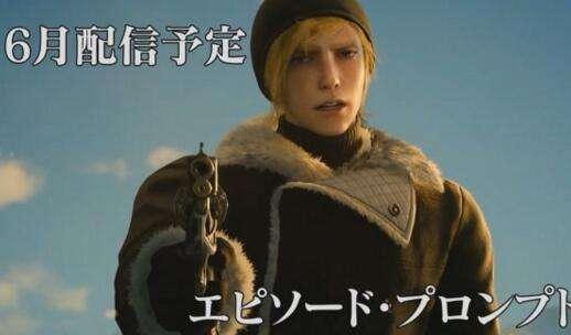 《最终幻想15》不是全开放世界 田畑端释疑