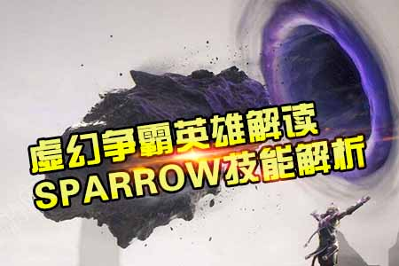 虚幻争霸英雄sparrow攻略