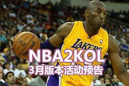 NBA2KOL3月版本活动预告