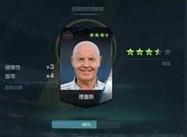 FIFA OL3助教系统登场 绿茵大军如虎添翼