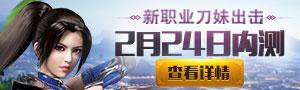 龙武2新职业刀妹出击 预创建得好礼