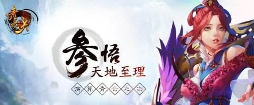 《青云决》评测:3D武侠新游 值得期待