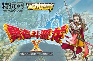 周游巅峰第25期:《勇者斗恶龙X》