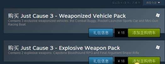 正当防卫3 新DLC武器筒子及狙击枪评测